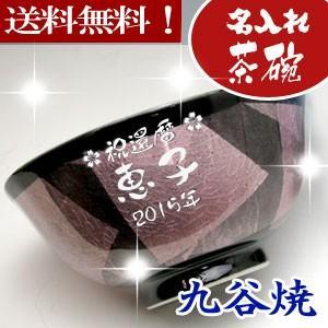 名入れ 茶碗 九谷焼 彫刻 銀彩 赤 ギフト プレゼント 母の日 敬老の日|shop-adex