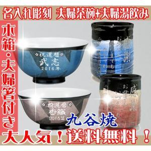 名入れ 九谷焼 彫刻茶碗・湯呑み 銀彩 夫婦ペアセット 敬老の日|shop-adex