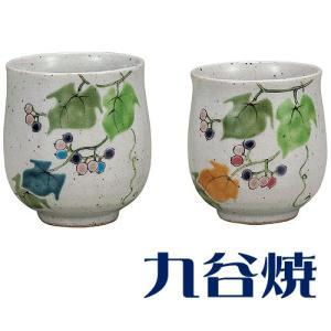 九谷焼 夫婦湯呑み ペアセット 野ぶどう 湯のみ 九谷焼|shop-adex