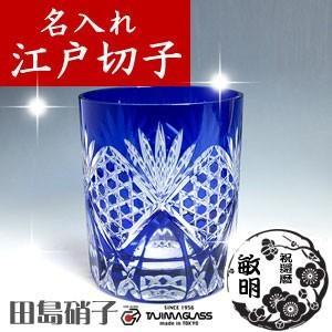 名入れ 江戸切子 ロックグラス ルリ(青)単品です。 六角籠目がとても繊細なカットです。六角籠目のカ...