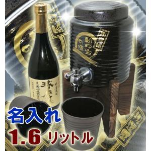 名入れ 焼酎サーバー 黒釉流し晩酌セット  1.6L(木台付)カップ2個 本格米焼酎付き 記念品|shop-adex