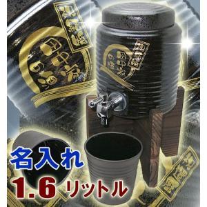 名入れ 焼酎サーバーセット 黒釉流し  1.6L(木台付)カップ2個 敬老の日|shop-adex