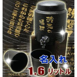 free名入れ 焼酎サーバー 黒釉流しセット 1.6L(木台付)カップ2個 敬老の日|shop-adex