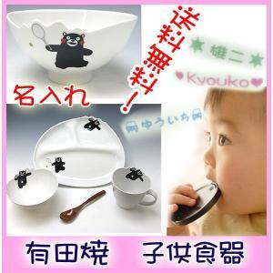 子供食器 名入れ 有田焼 WAVE碗 くまモンセット 子ども食器 ベビー食器 食器子供|shop-adex