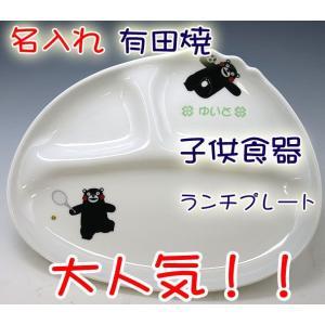 子供食器 名入れ 有田焼 くまモン ランチプレート 子供食器 子ども食器 ベビー食器 食器子供|shop-adex
