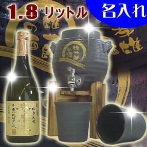 名入れ 焼酎サーバー 黒舞晩酌セット(木台 カップ2個 本格米焼酎付き)還暦祝い 父の日|shop-adex