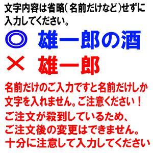 名入れ 焼酎サーバー 黒舞晩酌セット(木台 カップ2個 本格米焼酎付き)還暦祝い 父の日|shop-adex|05