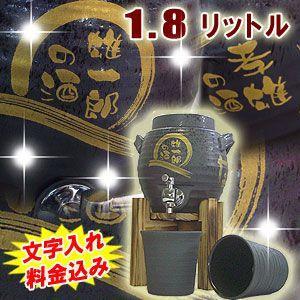 名入れ 焼酎サーバーセット黒舞1.8L(木台付)カップ2個付...