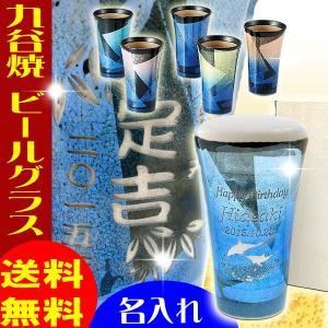 名入れ ビアグラス 選べる5色 九谷焼 彫刻 銀彩 母の日|shop-adex