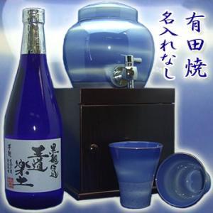晩酌セット 焼酎 王道楽土 +有田焼 焼酎サーバー コバルトブルー(カップ2個付き) |shop-adex