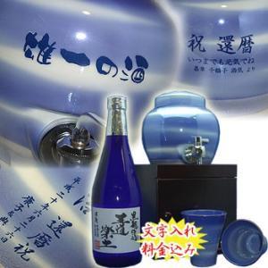 晩酌セット 焼酎 王道楽土 +名入れ 有田焼 焼酎サーバー コバルトブルー(カップ2個付き) 母の日|shop-adex