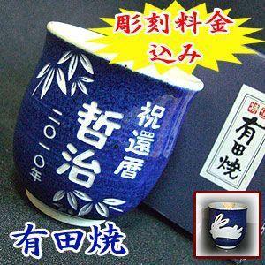 父の日 プレゼントに 名入れ 有田焼 彫刻湯のみ 月うさぎ 青  父の日 プレゼント 母の日 還暦祝い shop-adex