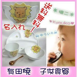 子供食器 名入れ 有田焼 WAVE碗 ライオンセット 子ども食器 ベビー食器 食器子供|shop-adex