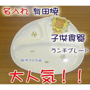 子供食器 名入れ 有田焼 ライオン ランチプレート 子供食器 子ども食器 ベビー食器 食器子供|shop-adex