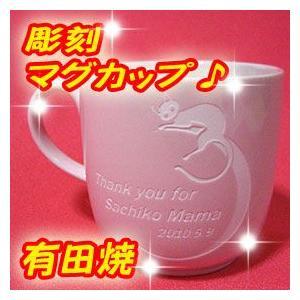 有田焼 彫刻マグカップ|shop-adex
