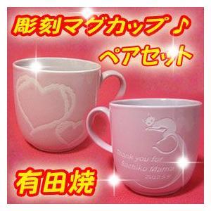 有田焼 彫刻マグカップ ペアセット|shop-adex