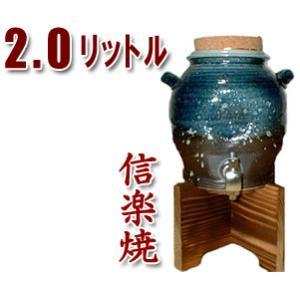 焼酎サーバー 信楽焼 2.0L 湖水(木台付き) 焼酎サーバー|shop-adex
