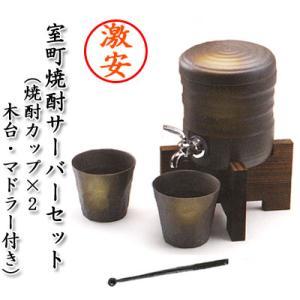 焼酎サーバーセット 室町(焼酎カップ×2・木台・マドラー付き) 焼酎サーバー|shop-adex