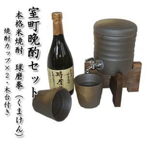焼酎サーバー 室町晩酌セット(カップ2個・木台・本格米焼酎 球磨拳) 焼酎サーバー|shop-adex