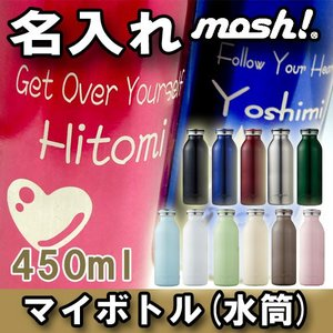 名入れ ステンレスマイボトル mosh!  水筒 モッシュ 彫刻 450ml|shop-adex