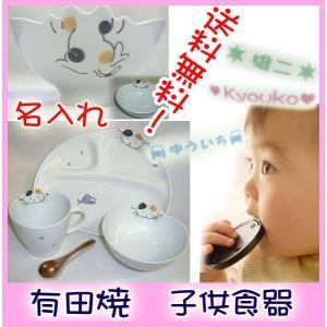 子供食器 名入れ 有田焼 WAVE碗 ねこさんセット 子ども食器 ベビー食器 食器子供|shop-adex