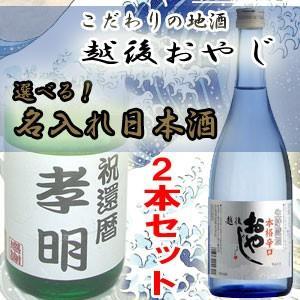名入れ 日本酒 妙高酒造 本格辛口 越後おやじと選べる名入れ...