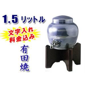 名入れ 有田焼 焼酎サーバー コバルトブルー(木台付) 母の日|shop-adex