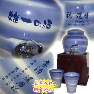 名入れ・名前入り 焼酎サーバー 有田焼 コバルトブルー(カップ2個付き) 還暦祝い 退職祝い|shop-adex