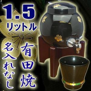 有田焼 焼酎サーバー 春秋 1.5L(お得セット・木台・専用カップ付) |shop-adex