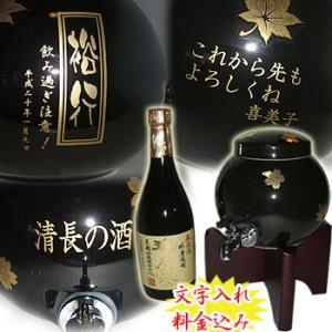 名入れ 有田焼 焼酎サーバー 春秋 1.5L(木台付)+米焼酎付き 還暦祝い 父の日 クリスマス 母の日|shop-adex