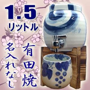 焼酎サーバー 有田焼 セット 刷毛渦(木台・カップ付) 焼酎サーバー|shop-adex