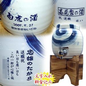 焼酎サーバー 名入れ 有田焼 刷毛渦 1.5L(木台付) 焼酎サーバー 母の日|shop-adex