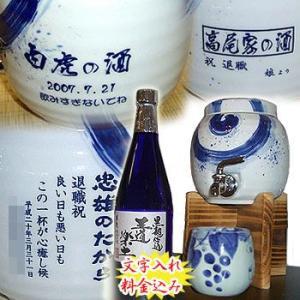 焼酎サーバー 名入れ 晩酌セット3 焼酎 王道楽土+有田焼 刷毛渦(カップ付き) 焼酎サーバー 母の日|shop-adex