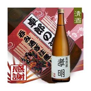 名入れ 日本酒 妙高酒造 本醸造 妙高山 720ml 茶 父の日 還暦祝い 母の日 誕生日 結婚祝い...