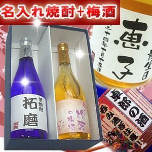 名入れ 酒 芋焼酎と梅酒 ボトル720mlのセット 父の日 ...