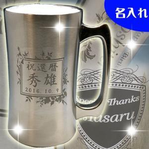 名入れ ビアジョッキ ステンレス 彫刻 600ml ビールジョッキ 母の日|shop-adex