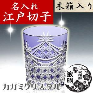 名入れ 江戸切子 彫刻 カガミクリスタル ロックグラス 幕襞に四角籠目 紫|shop-adex