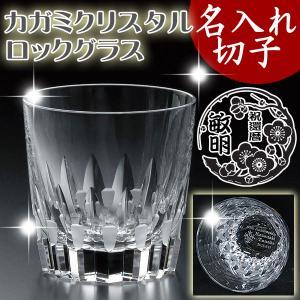 名入れ 切子 彫刻 カガミクリスタル ロックグラス 父の日|shop-adex