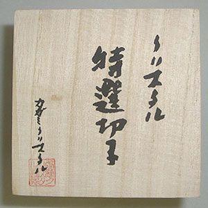 江戸切子 カガミクリスタル ロックグラス 菊籠目に魚子 紋(青) 江戸切子|shop-adex|02