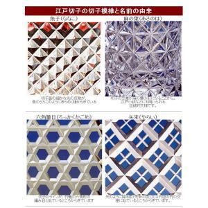 江戸切子 カガミクリスタル ロックグラス 菊籠目に魚子 紋(青) 江戸切子|shop-adex|06