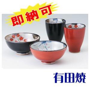 夫婦茶碗と夫婦湯飲みのセット。【即納できます!】伝統の技法で鮮やかに色付けられたお茶碗は、結婚式や還...