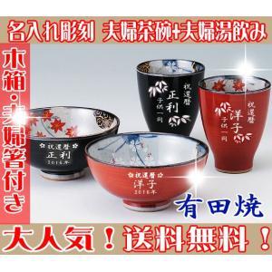 敬老の日・母の日・父の日・還暦祝いにおすすめ!名入れ茶碗。在庫あります。納期3-5日前後。彫刻  ●...