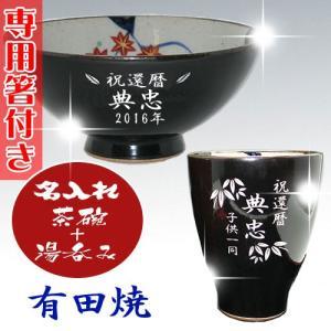 名入れ 有田焼 彫刻茶碗・湯呑み 春秋 黒 母の日 敬老の日...