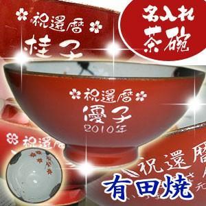 還暦祝い、父の日のプレゼント(贈り物)に!名入れ 有田焼 彫刻茶碗 春秋(赤) 父の日 ギフト プレゼント 母の日 敬老の日|shop-adex