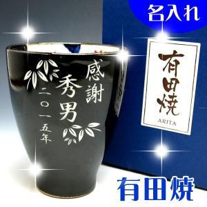 父の日 プレゼントに 名入れ 有田焼 彫刻湯のみ 春秋 黒 父の日 プレゼント 母の日 還暦祝い 敬老の日 shop-adex