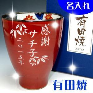 父の日 プレゼントに 名入れ 有田焼 彫刻湯のみ 春秋 赤 父の日 プレゼント 母の日 還暦祝い 敬老の日 shop-adex