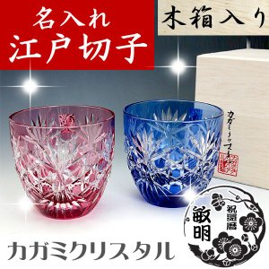 名入れ 江戸切子 彫刻 カガミクリスタル 六角籠目 ペア冷酒杯|shop-adex