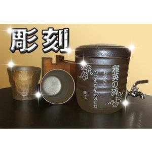 焼酎サーバー 安心の国産 美濃焼 名入れ 彫刻版 焼酎サーバー 母の日|shop-adex