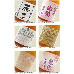母の日 名入れ 梅酒 ボトル720ml 梅酒 名入れ|shop-adex|05