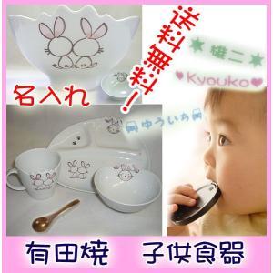 子供食器 名入れ 有田焼 WAVE碗 うさぎさんセット 子ども食器 ベビー食器 食器子供|shop-adex